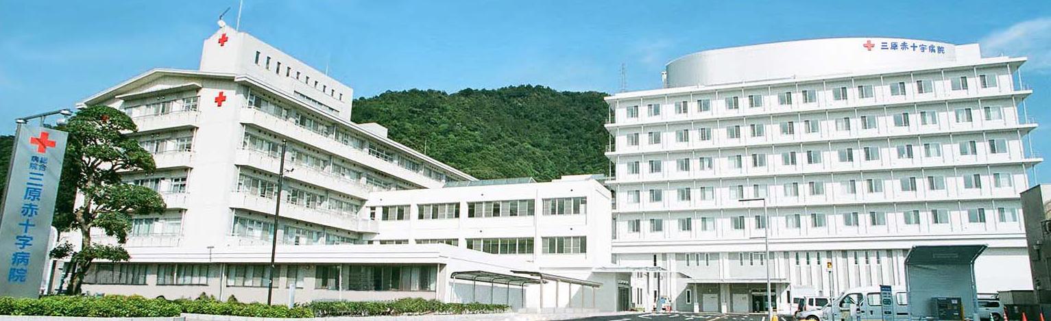 三原赤十字病院