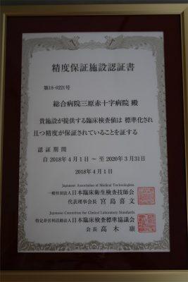 DSCN3321精度保証施設認証書